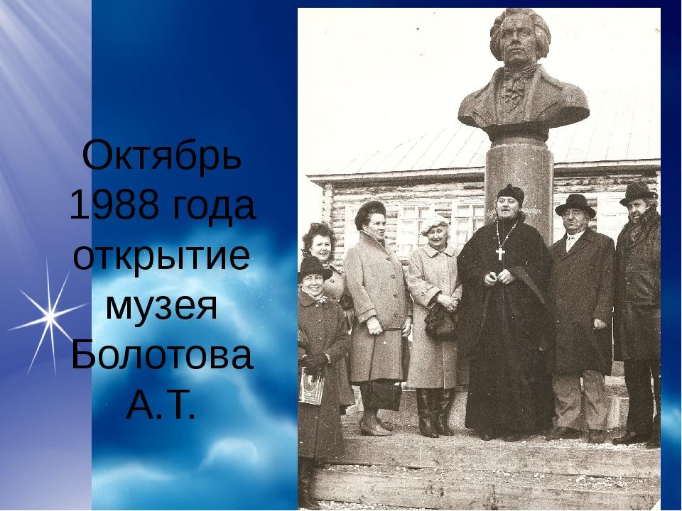 Октябрь 1988 года открытие музея Болотова А.Т.