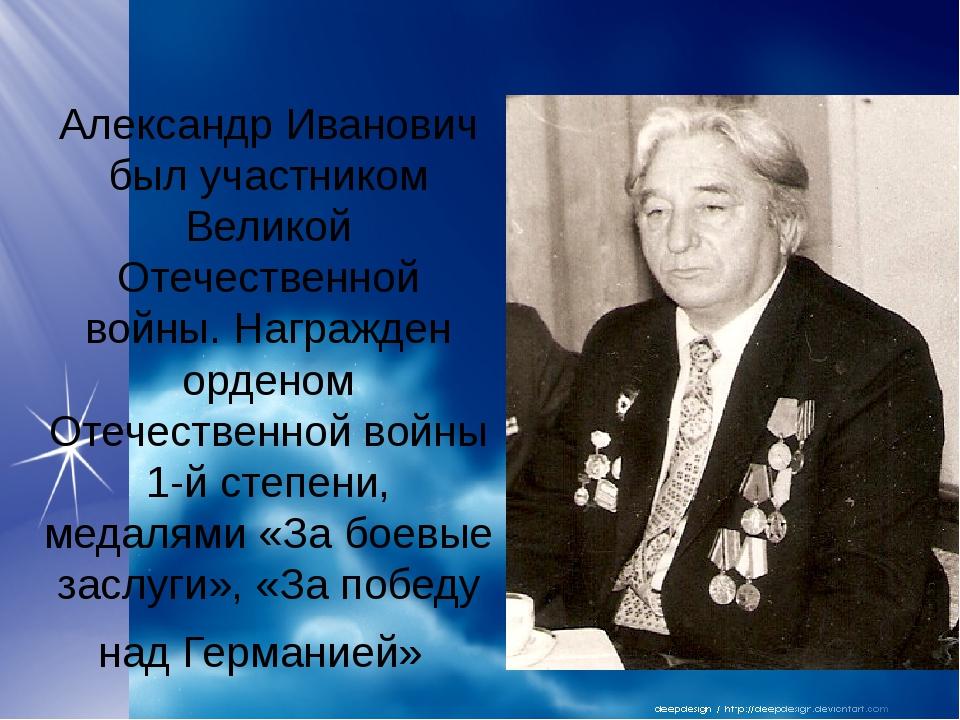 Александр Иванович был участником Великой Отечественной войны. Награжден орде...