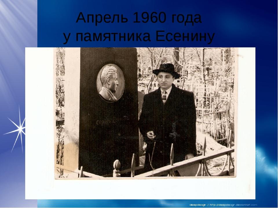 Апрель 1960 года у памятника Есенину