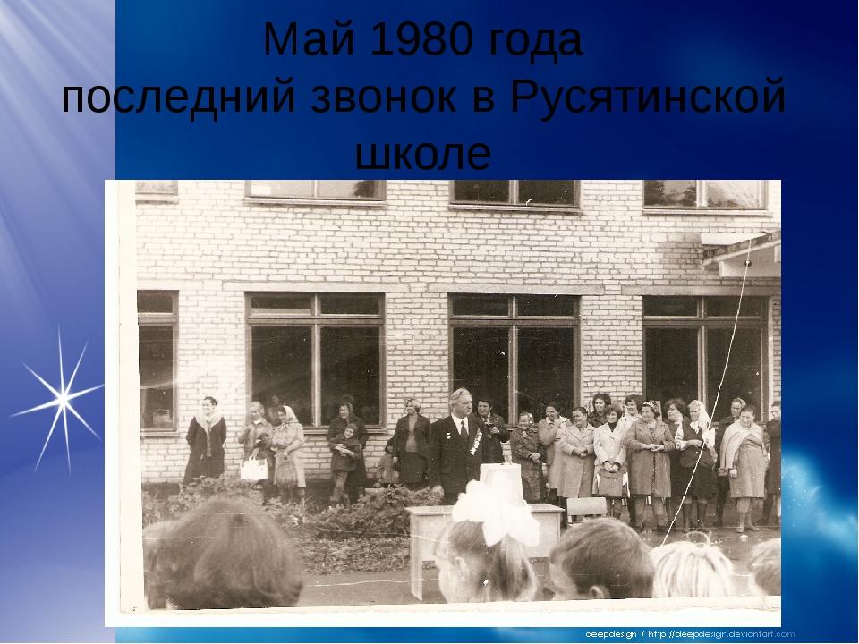 Май 1980 года последний звонок в Русятинской школе