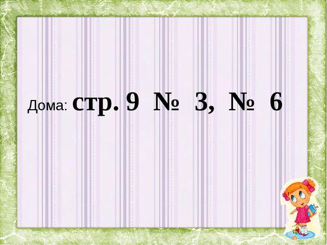 Дома: стр. 9 № 3, № 6