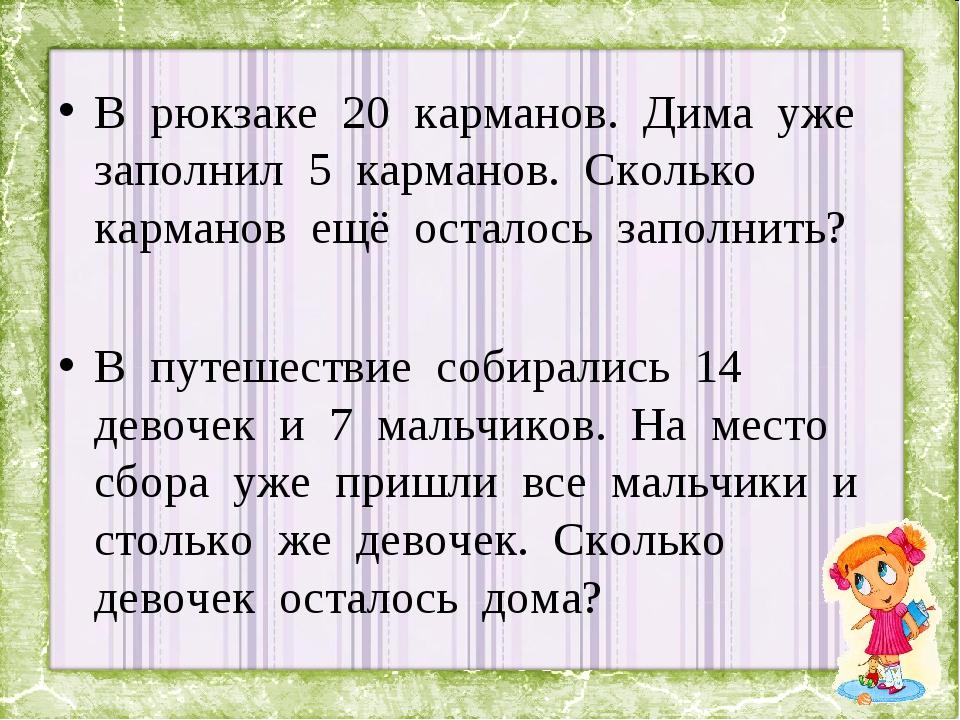 В рюкзаке 20 карманов. Дима уже заполнил 5 карманов. Сколько карманов ещё ост...