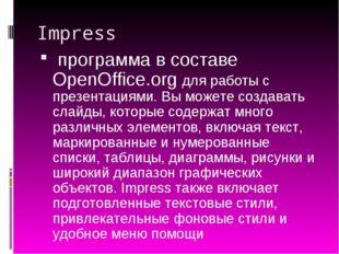 Impress программа в составе OpenOffice.org для работы с презентациями. Вы мож