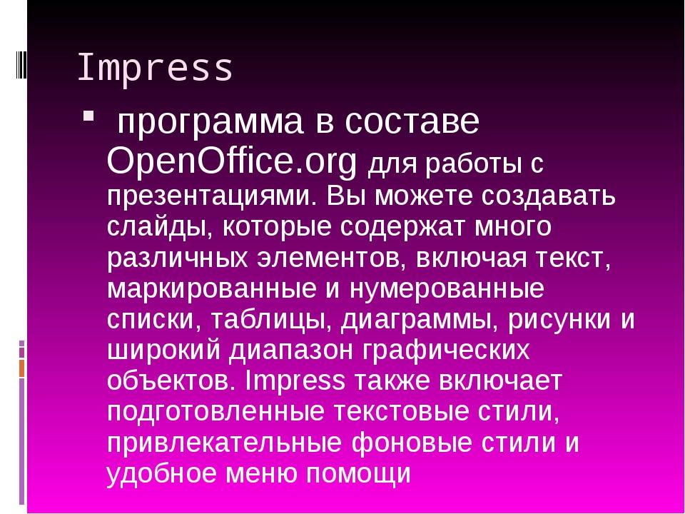 Impress программа в составе OpenOffice.org для работы с презентациями. Вы мож...