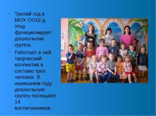 Третий год в МОУ ООШ д. Угор функционирует дошкольная группа. Работает в ней