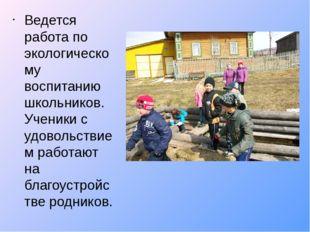 Ведется работа по экологическому воспитанию школьников. Ученики с удовольстви