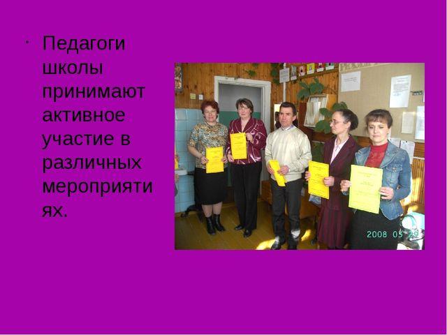 Педагоги школы принимают активное участие в различных мероприятиях.