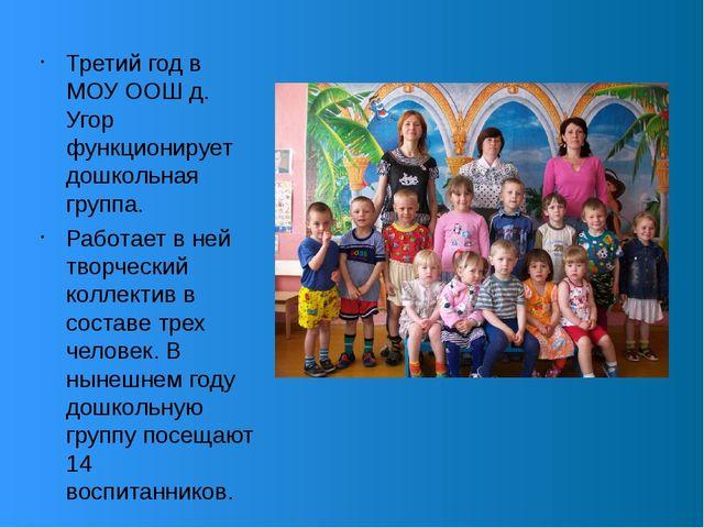 Третий год в МОУ ООШ д. Угор функционирует дошкольная группа. Работает в ней...