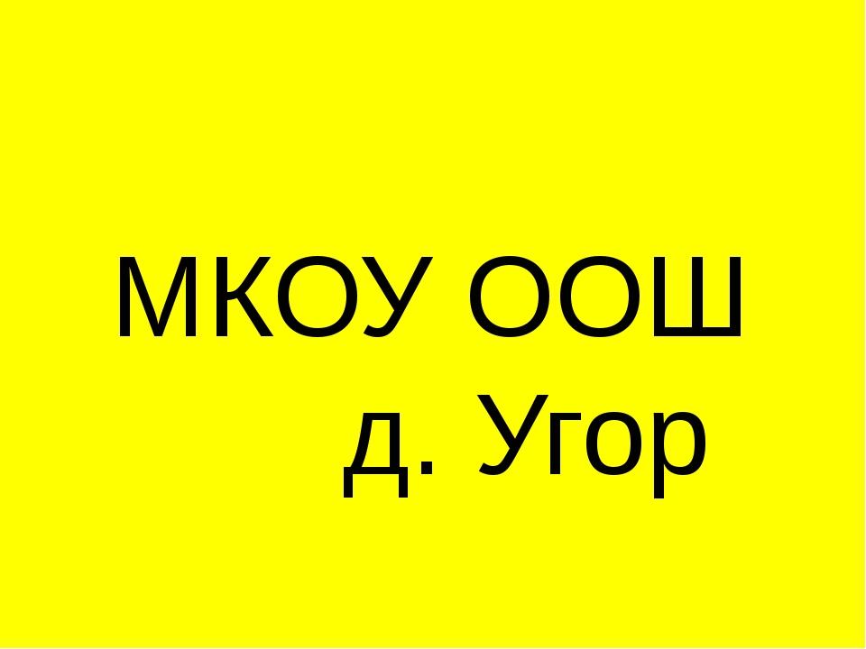 МКОУ ООШ д. Угор