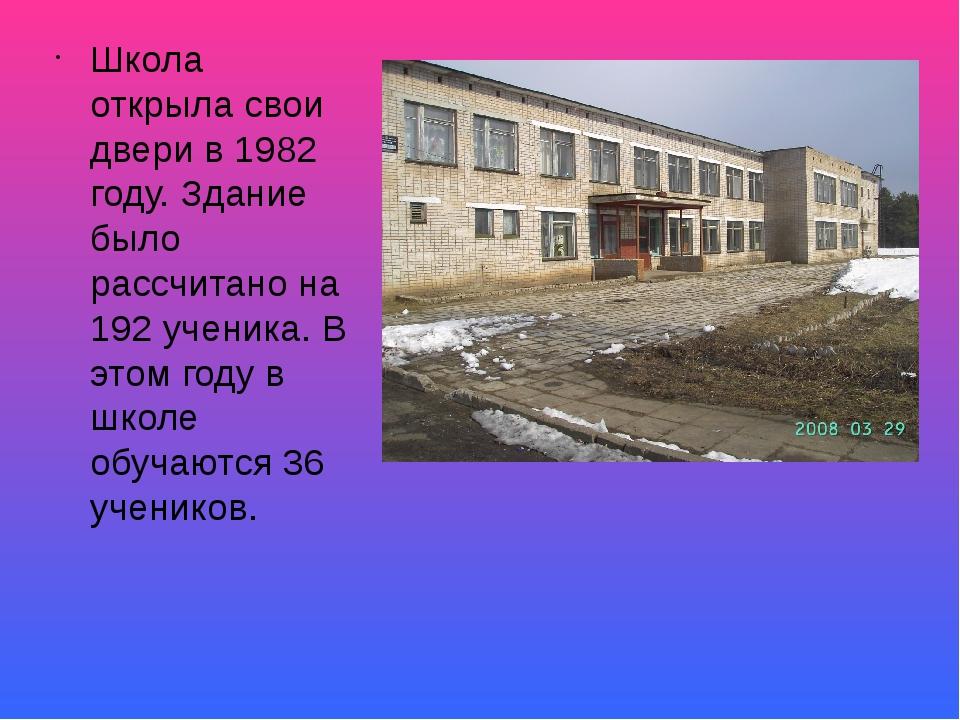 Школа открыла свои двери в 1982 году. Здание было рассчитано на 192 ученика....