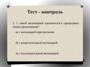 Тест - контроль 2. С какой интонацией произносятся однородные члены предложе