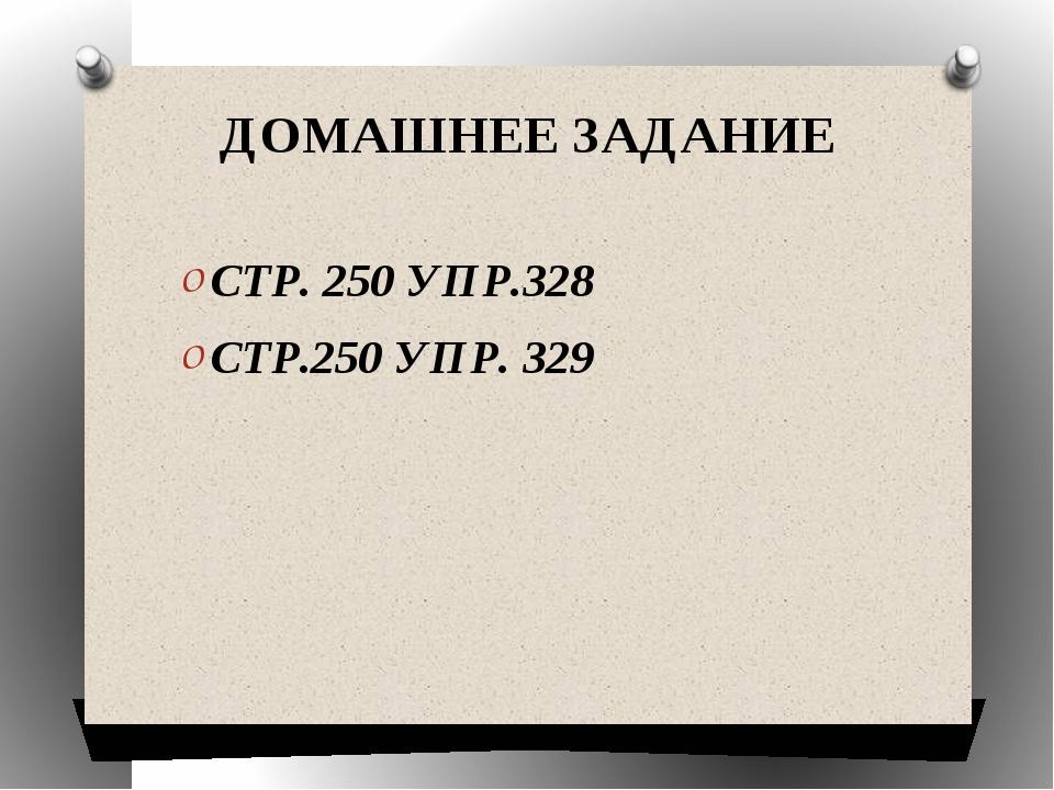 ДОМАШНЕЕ ЗАДАНИЕ СТР. 250 УПР.328 СТР.250 УПР. 329
