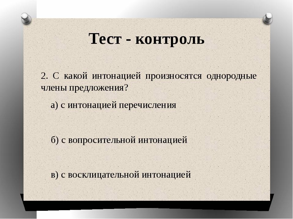 Тест - контроль 2. С какой интонацией произносятся однородные члены предложе...