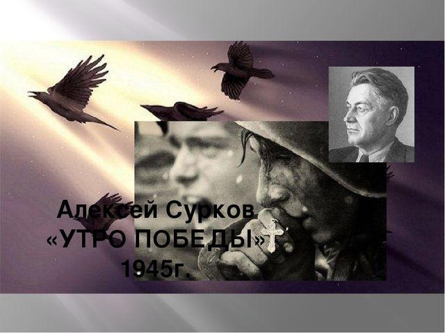 Алексей Сурков «УТРО ПОБЕДЫ» 1945г.