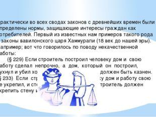 Практически во всех сводах законов с древнейших времен были определены нормы