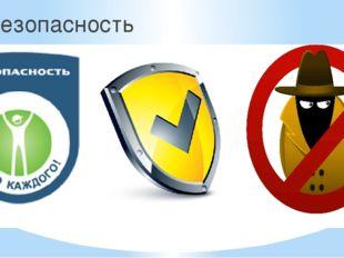 2.Безопасность