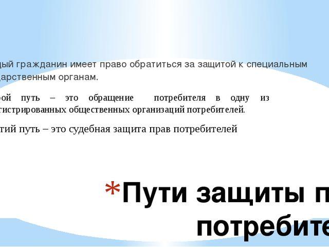 Пути защиты прав потребителя: Каждый гражданин имеет право обратиться за защи...