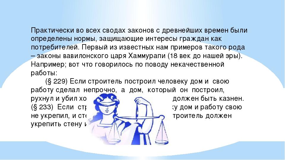 Практически во всех сводах законов с древнейших времен были определены нормы...