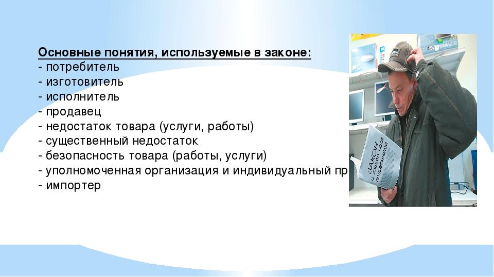 Основные понятия, используемые в законе: - потребитель - изготовитель - испо...