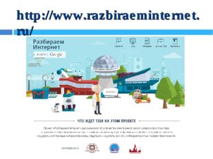 http://www.razbiraeminternet.ru/
