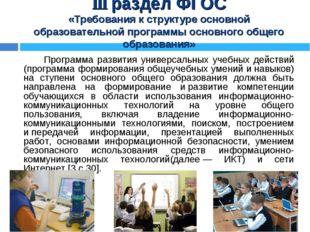 III раздел ФГОС «Требования к структуре основной образовательной программы ос