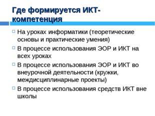 Где формируется ИКТ-компетенция На уроках информатики (теоретические основы и