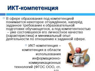 ИКТ-компетенция В сфере образования под компетенцией понимается некоторое отч