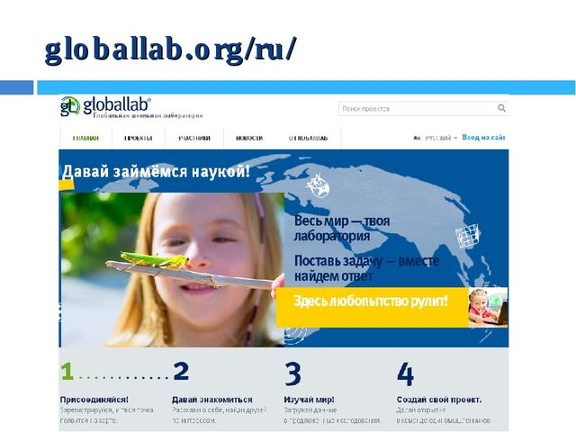 globallab.org/ru/