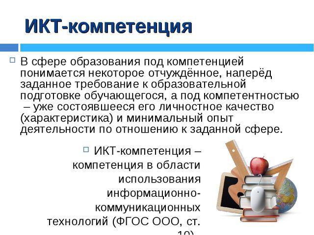 ИКТ-компетенция В сфере образования под компетенцией понимается некоторое отч...