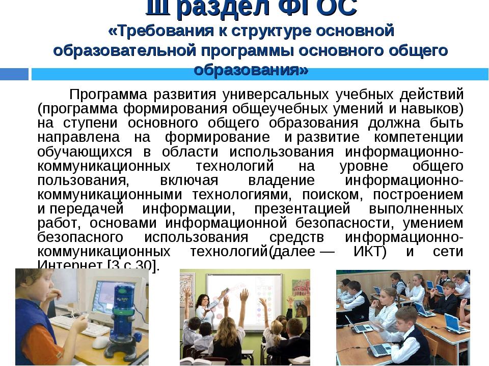 III раздел ФГОС «Требования к структуре основной образовательной программы ос...