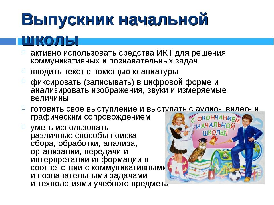 Выпускник начальной школы активно использовать средства ИКТ для решения комму...