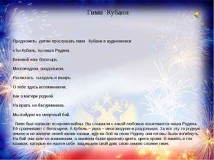 Гимн Кубани Предложить детям прослушать гимн Кубани в аудиозаписи «Ты Кубань