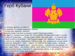 Герб Кубани Что означает крепость на шиите? Это означает, что казаки защищали