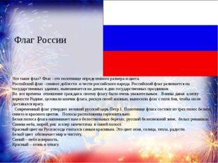 Флаг России Что такое флаг? Флаг –это полотнище определенного размера и цвет