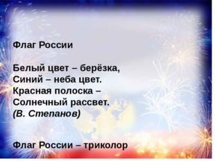 Флаг России Белый цвет – берёзка, Синий – неба цвет. Красная полоска – Солн