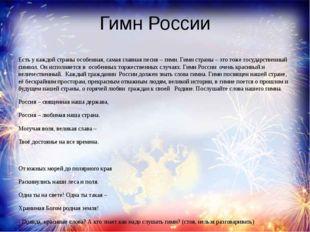 Гимн России Есть у каждой страны особенная, самая главная песня – гимн. Гимн