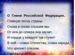 О Гимне Российской Федерации. Главную песнь страны Снова и снова слышим м