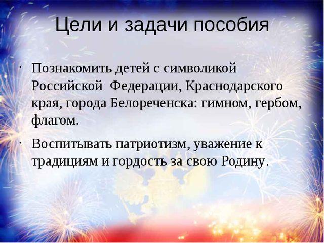 Цели и задачи пособия Познакомить детей с символикой Российской Федерации, Кр...