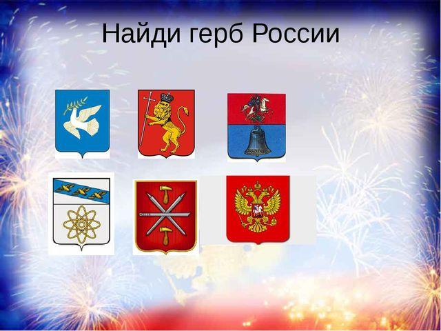 Найди герб России