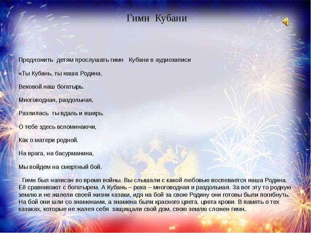 Гимн Кубани Предложить детям прослушать гимн Кубани в аудиозаписи «Ты Кубань...
