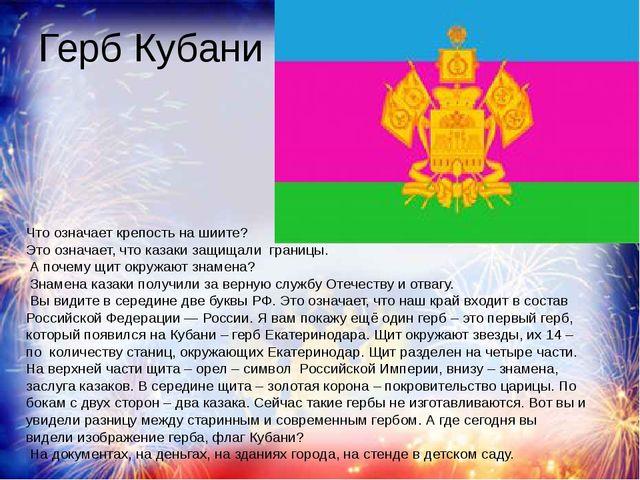 Герб Кубани Что означает крепость на шиите? Это означает, что казаки защищали...