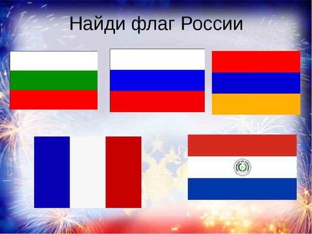 Найди флаг России