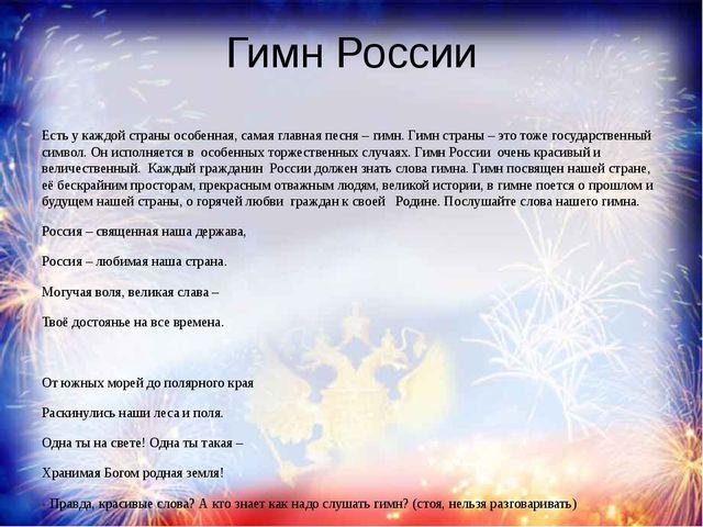 Гимн России Есть у каждой страны особенная, самая главная песня – гимн. Гимн...