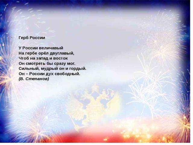 Герб России У России величавый На гербе орёл двуглавый, Чтоб на запад и вос...