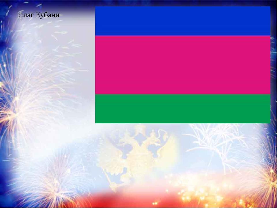 флаг Кубани - из каких частей состоит флаг? (из древка и полотнища) На полот...