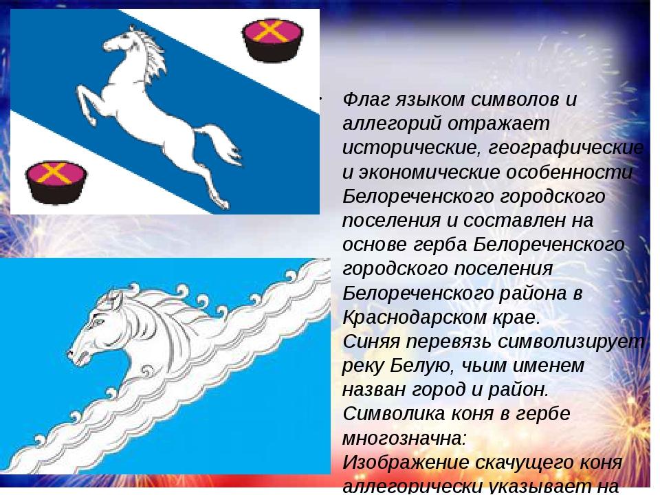 Флаг языком символов и аллегорий отражает исторические, географические и экон...