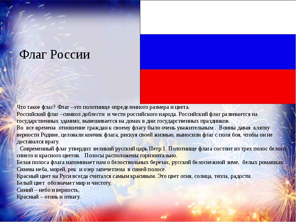 Флаг России Что такое флаг? Флаг –это полотнище определенного размера и цвет...