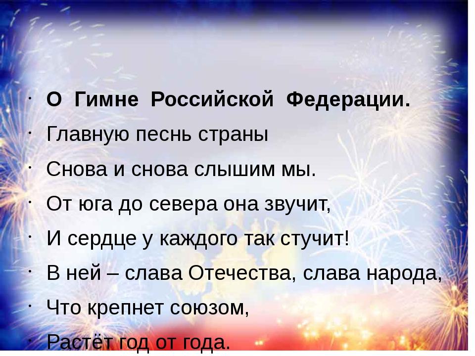 О Гимне Российской Федерации. Главную песнь страны Снова и снова слышим м...