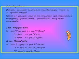 """7. """"Физикалық лото"""" ойыны: (Екі түрлі карточка алынады. Дөңгелек карточкалар"""
