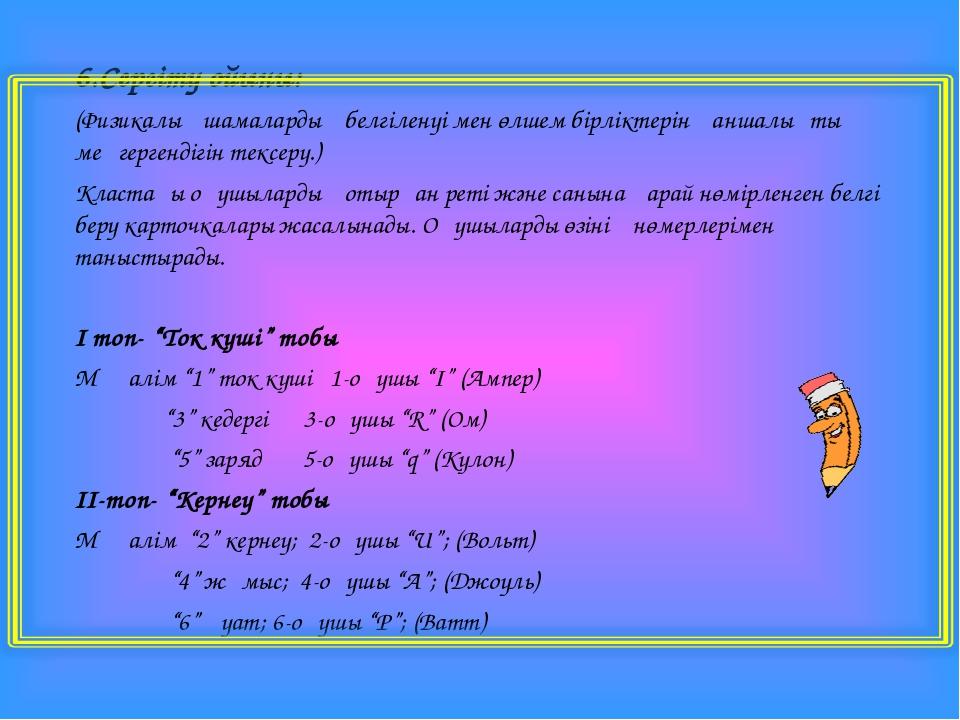 """7. """"Физикалық лото"""" ойыны: (Екі түрлі карточка алынады. Дөңгелек карточкалар..."""